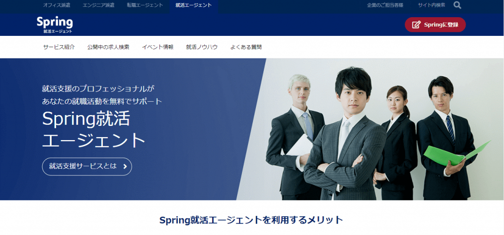 Spring就活エージェント