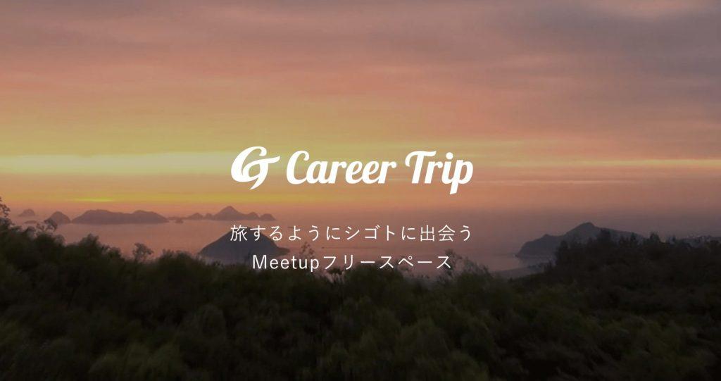 careertrip